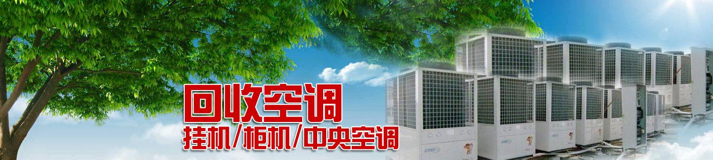 济南回收中央空调,济南制冷设备回收
