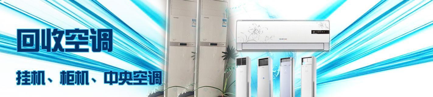 品牌空调回收