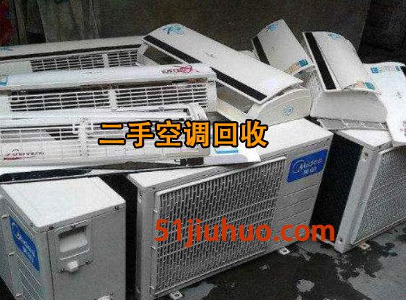 济南空调回收,高价回收各类二手空调,新旧空调